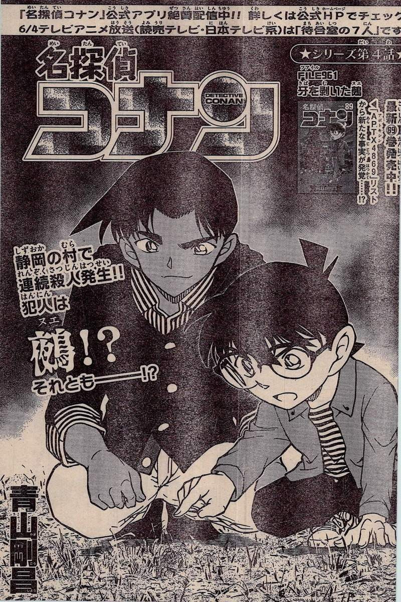 Detective Conan - Chapter 961 - Page 1