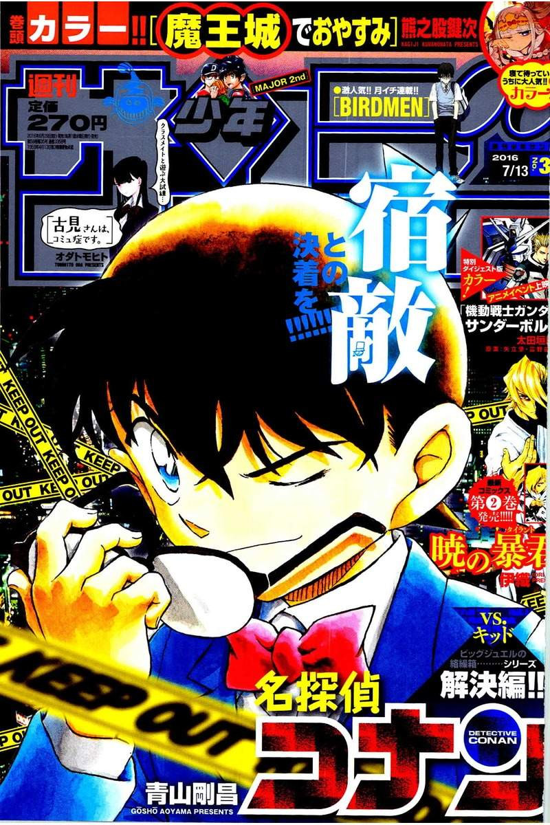 Detective Conan - Chapter 965 - Page 1
