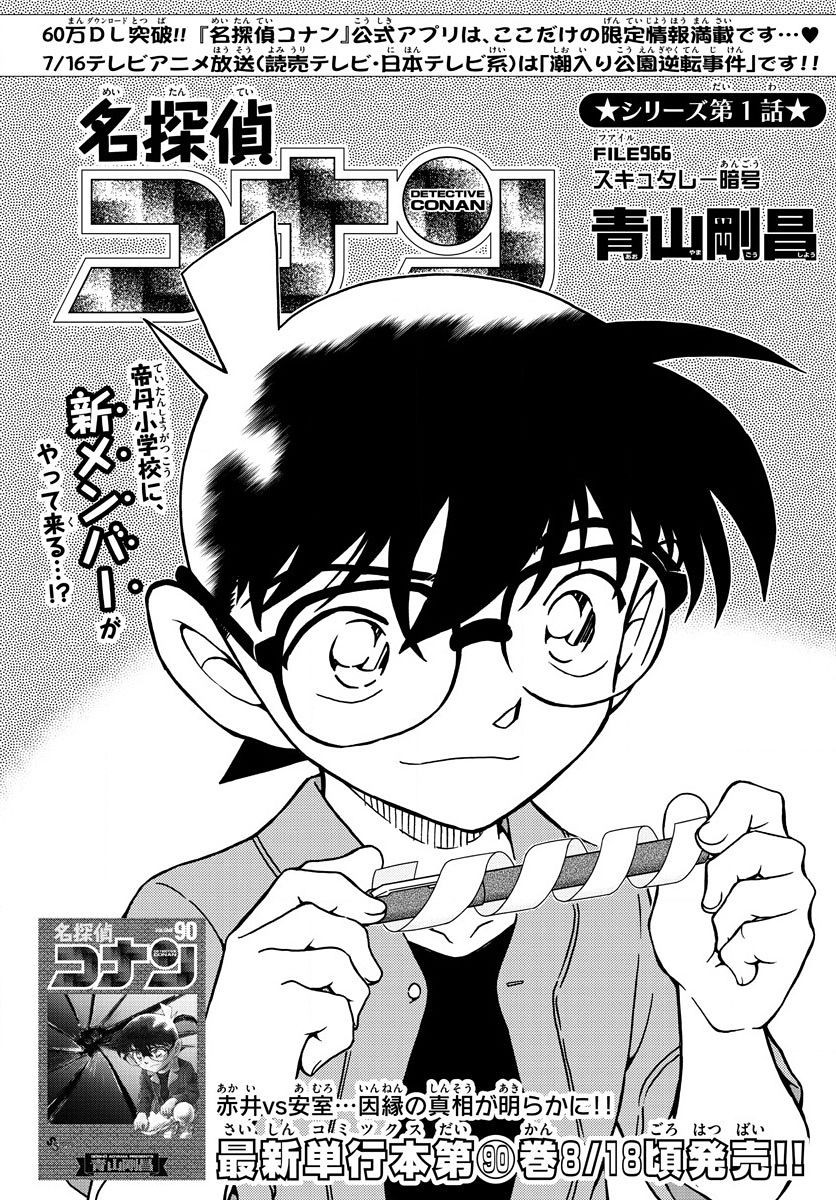 Detective Conan - Chapter 966 - Page 1
