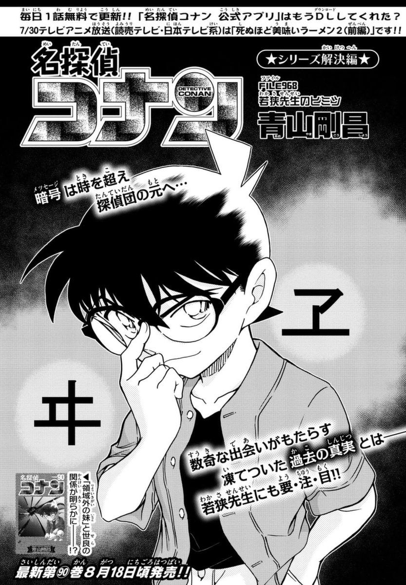 Detective Conan - Chapter 968 - Page 1