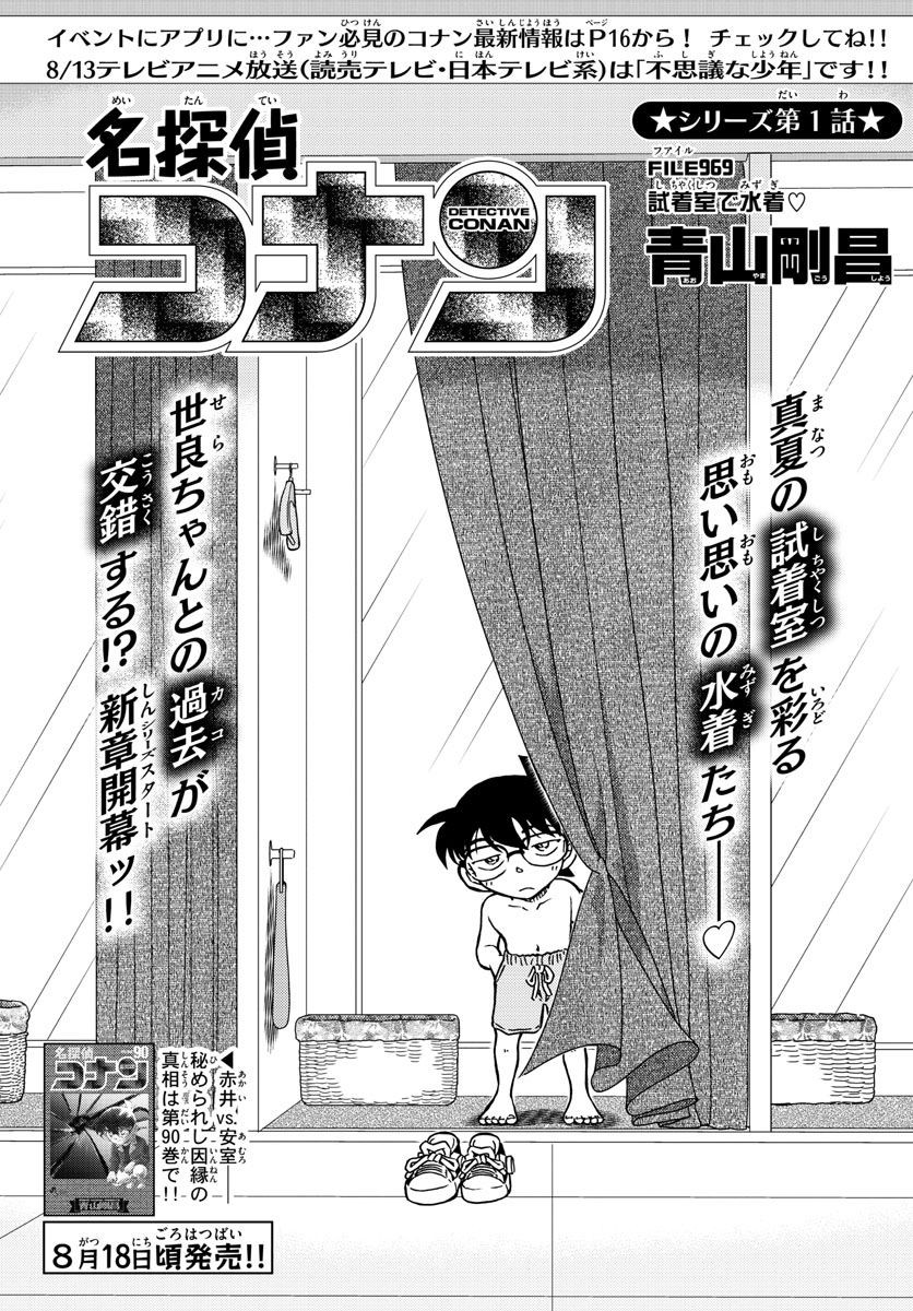 Detective Conan - Chapter 969 - Page 1
