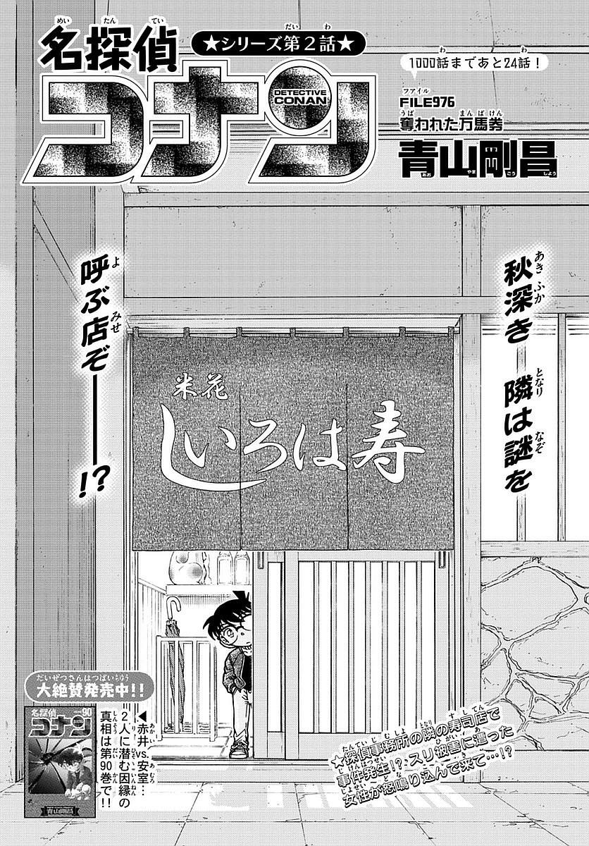 Detective Conan - Chapter 976 - Page 1