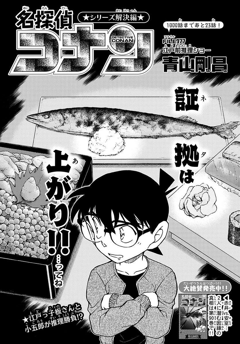 Detective Conan - Chapter 977 - Page 1