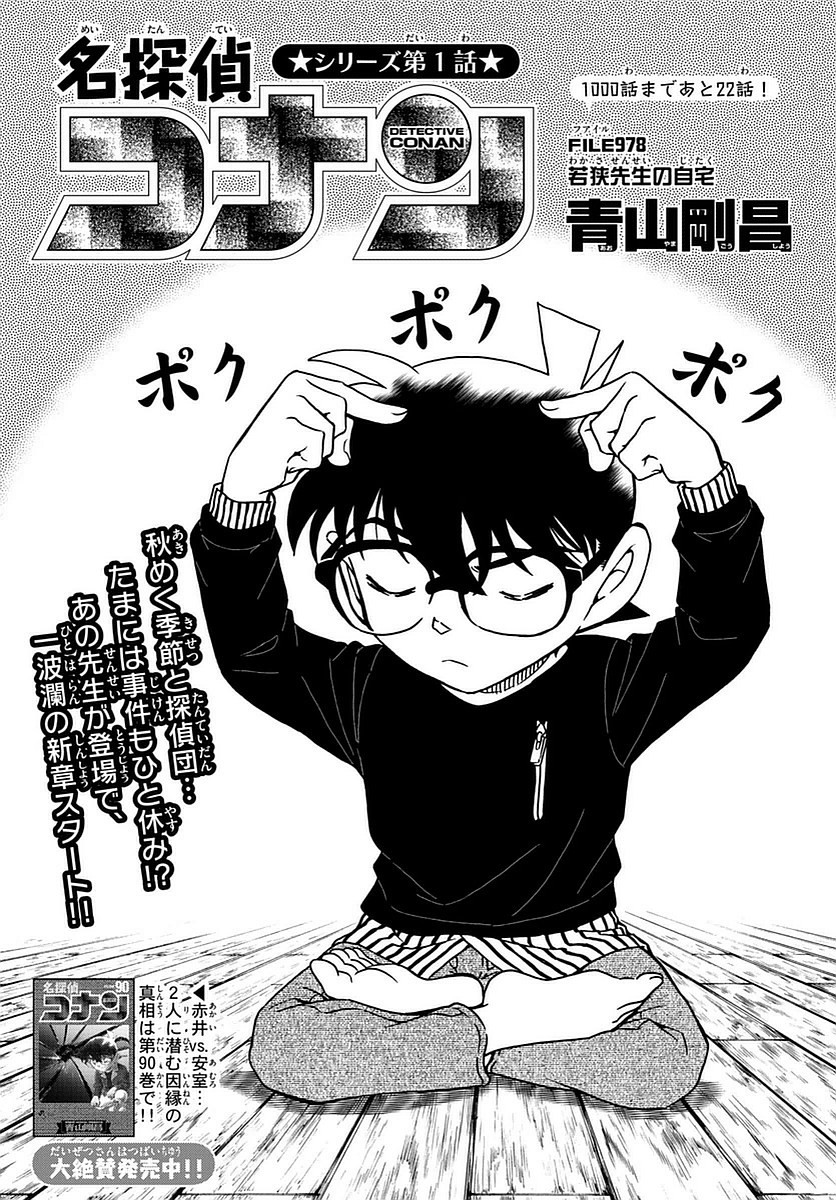 Detective Conan - Chapter 978 - Page 1