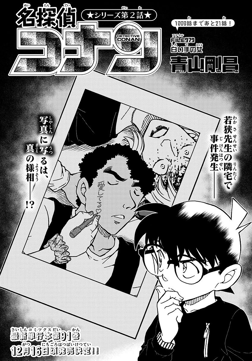 Detective Conan - Chapter 979 - Page 1