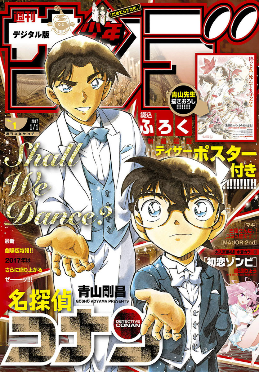 Detective Conan - Chapter 980 - Page 1