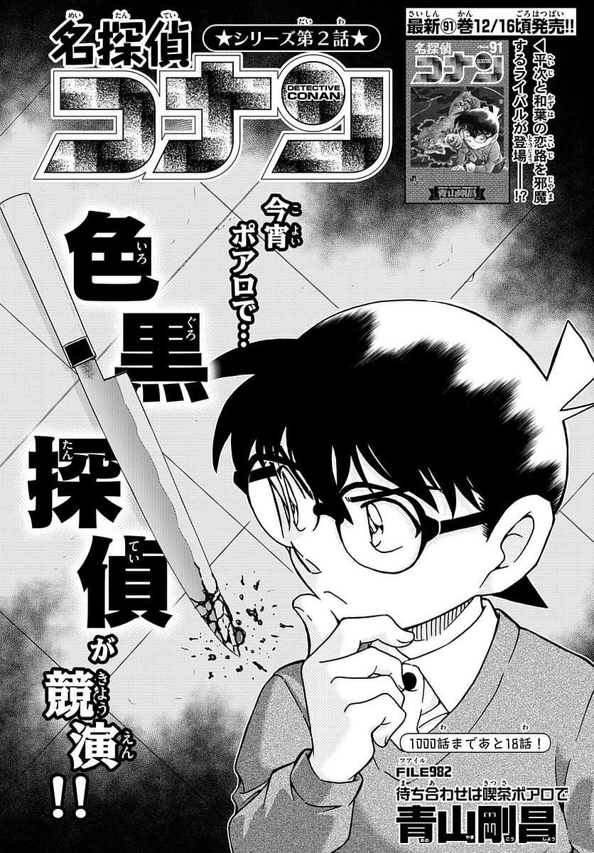 Detective Conan - Chapter 982 - Page 1
