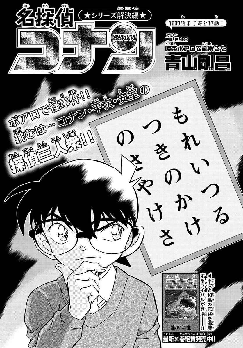 Detective Conan - Chapter 983 - Page 1