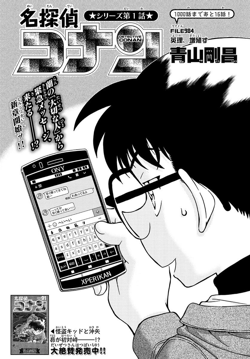 Detective Conan - Chapter 984 - Page 1