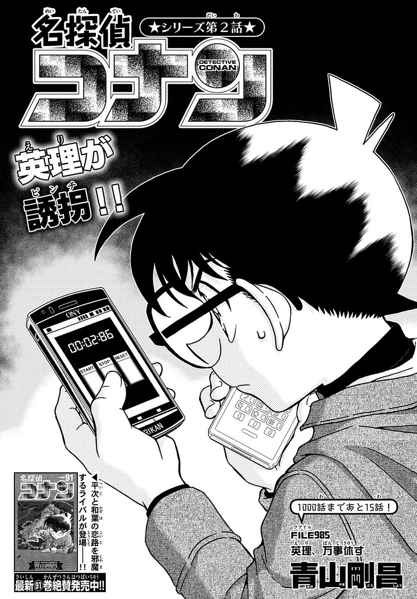 Detective Conan - Chapter 985 - Page 1