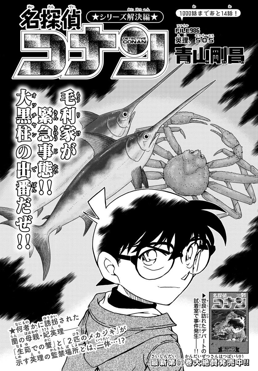 Detective Conan - Chapter 986 - Page 1