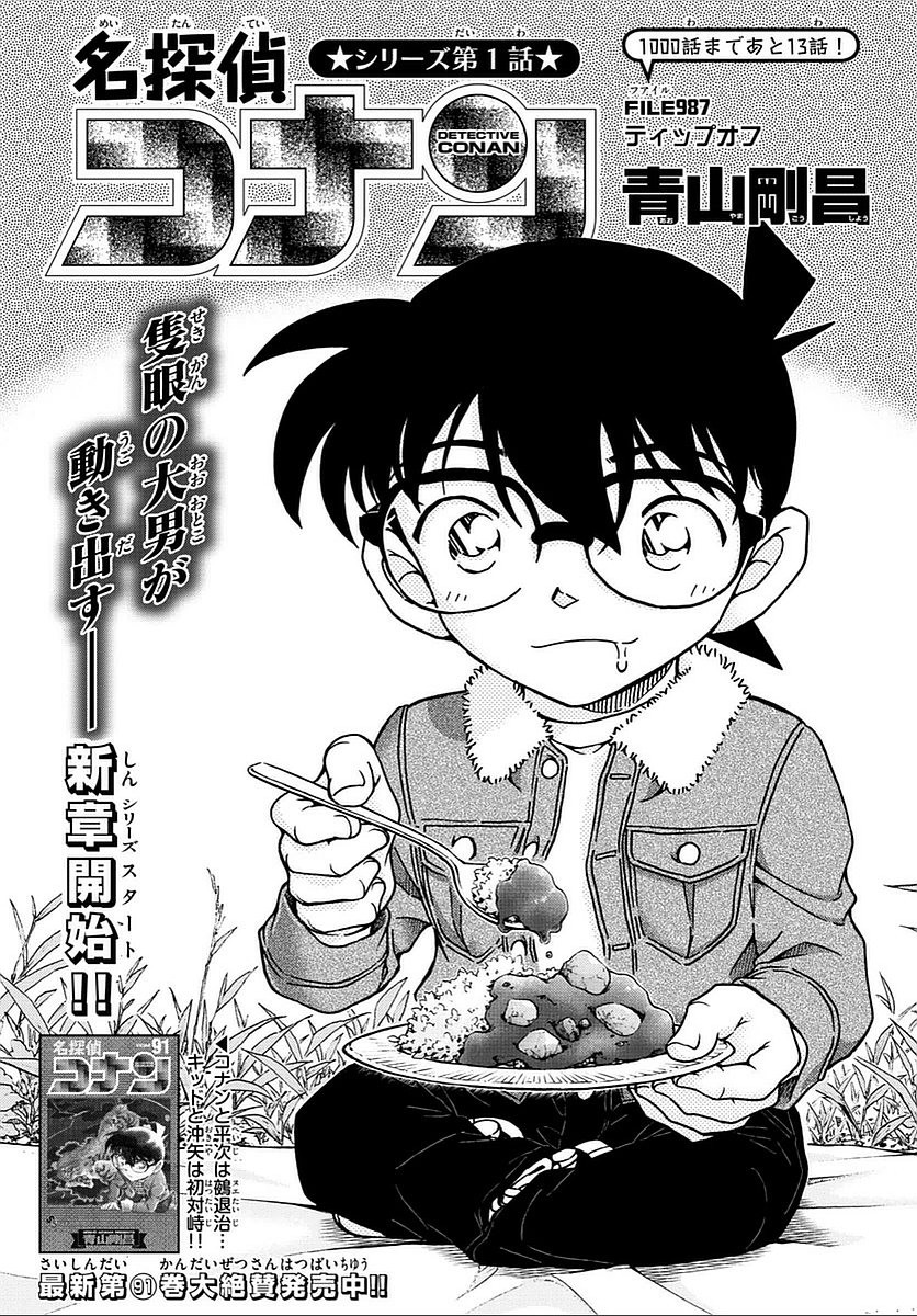 Detective Conan - Chapter 987 - Page 1