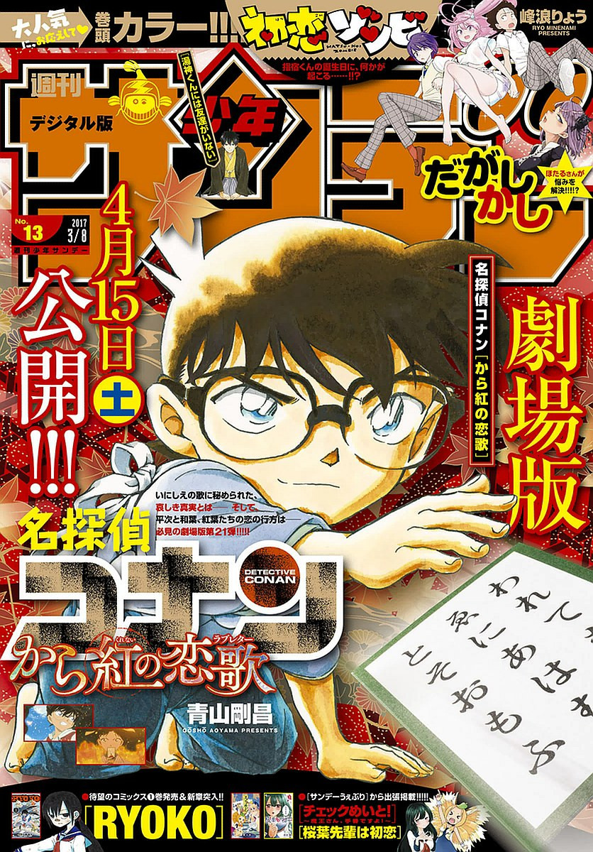 Detective Conan - Chapter 988 - Page 1