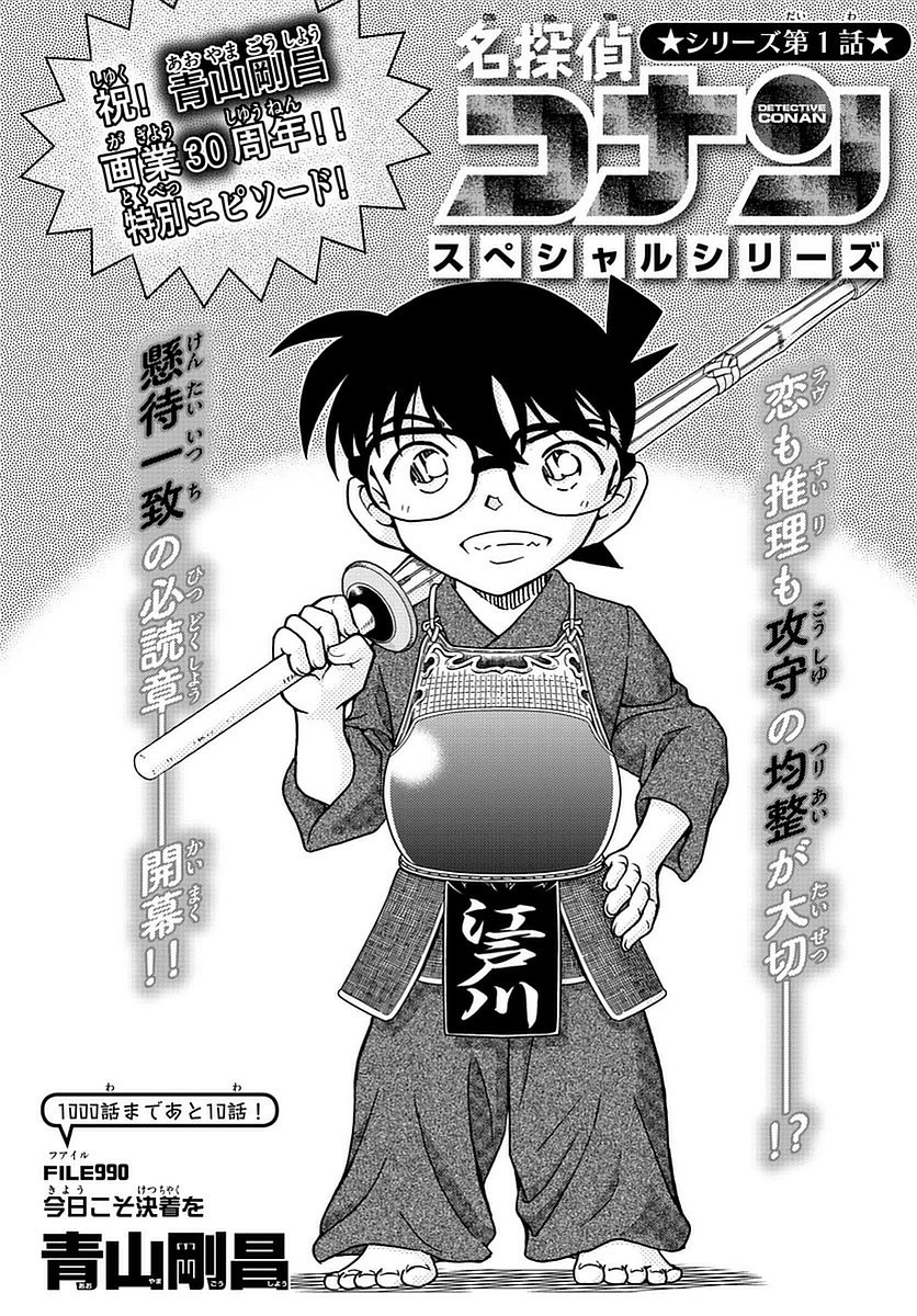 Detective_Conan Chapter 990 Page 1