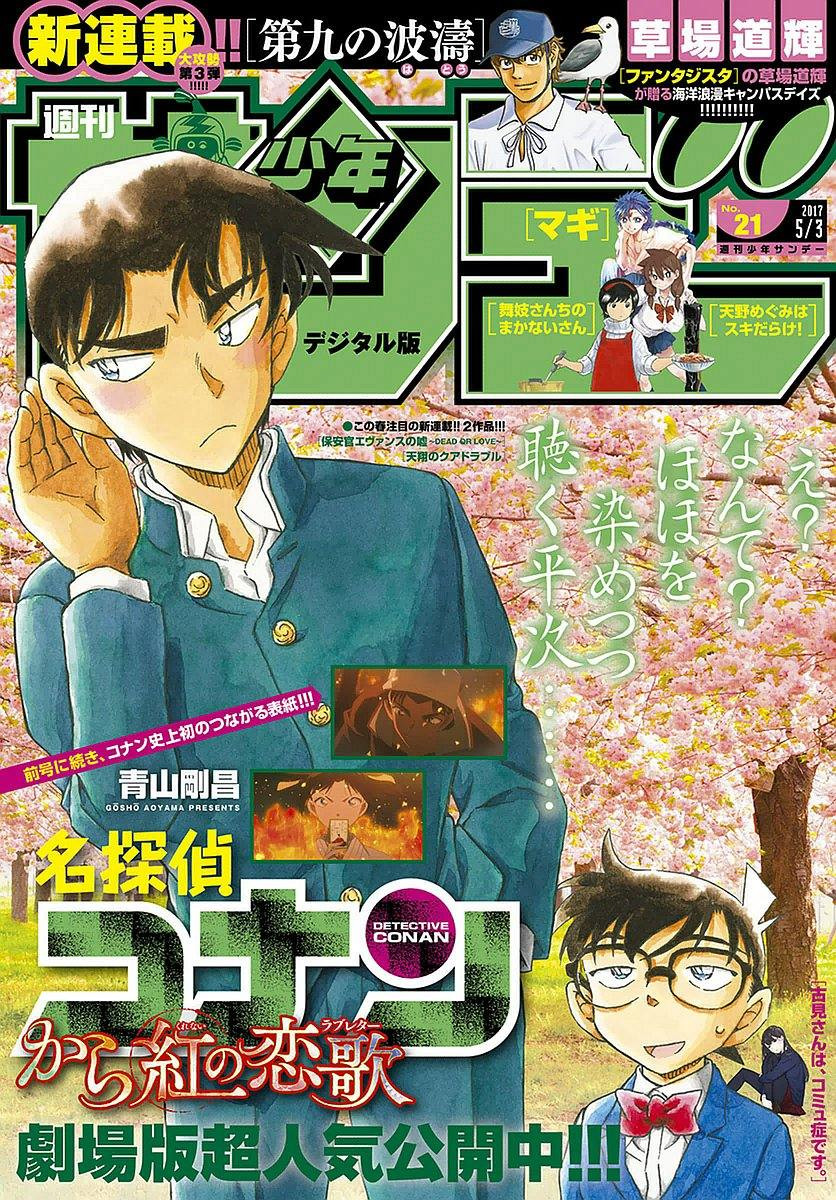 Detective Conan - Chapter 993 - Page 1