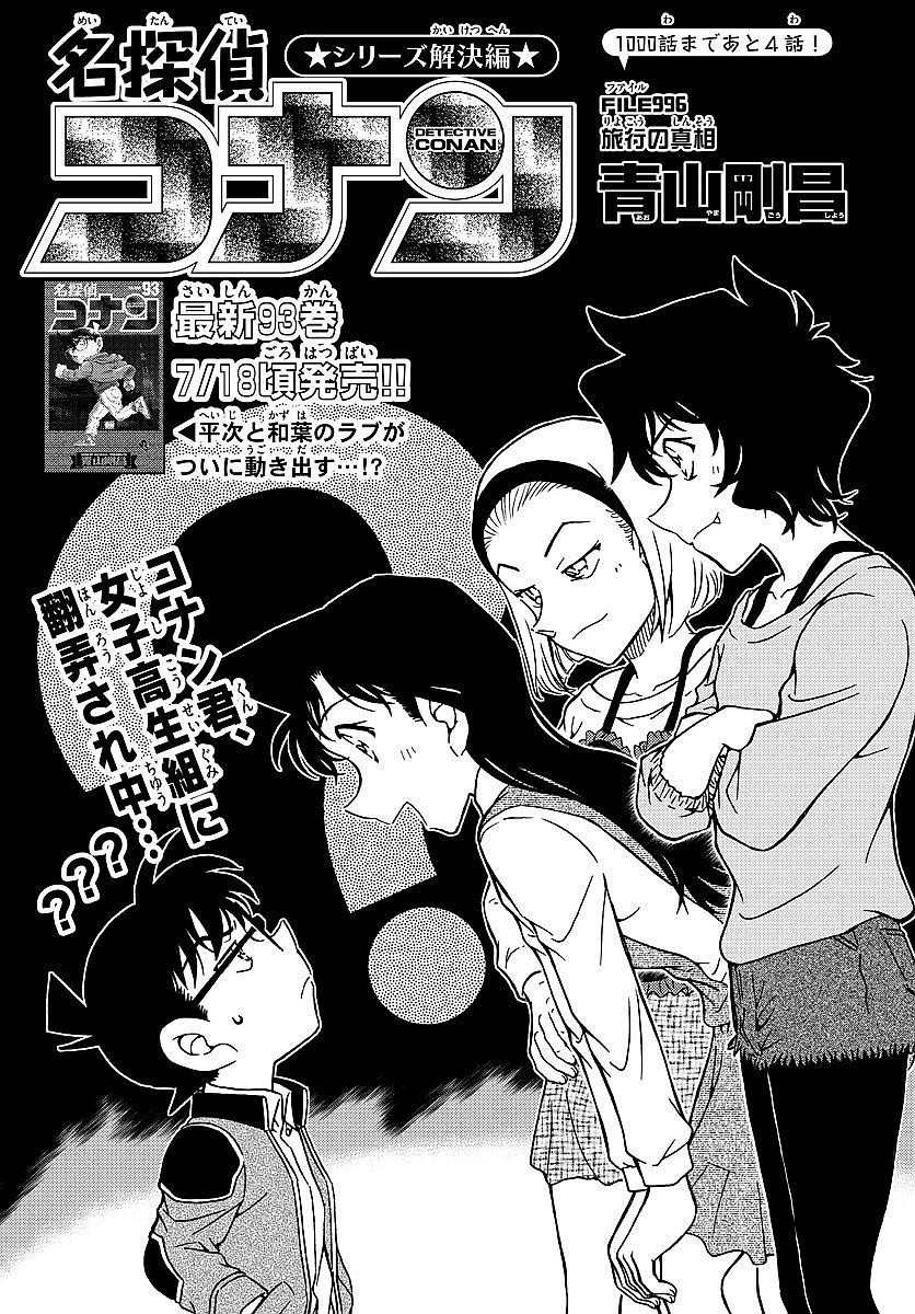 Detective Conan - Chapter 996 - Page 1
