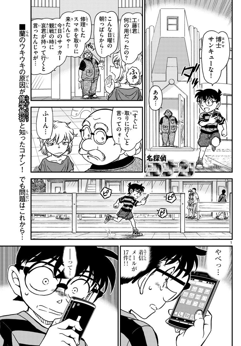 Detective_Conan Chapter 997 Page 1