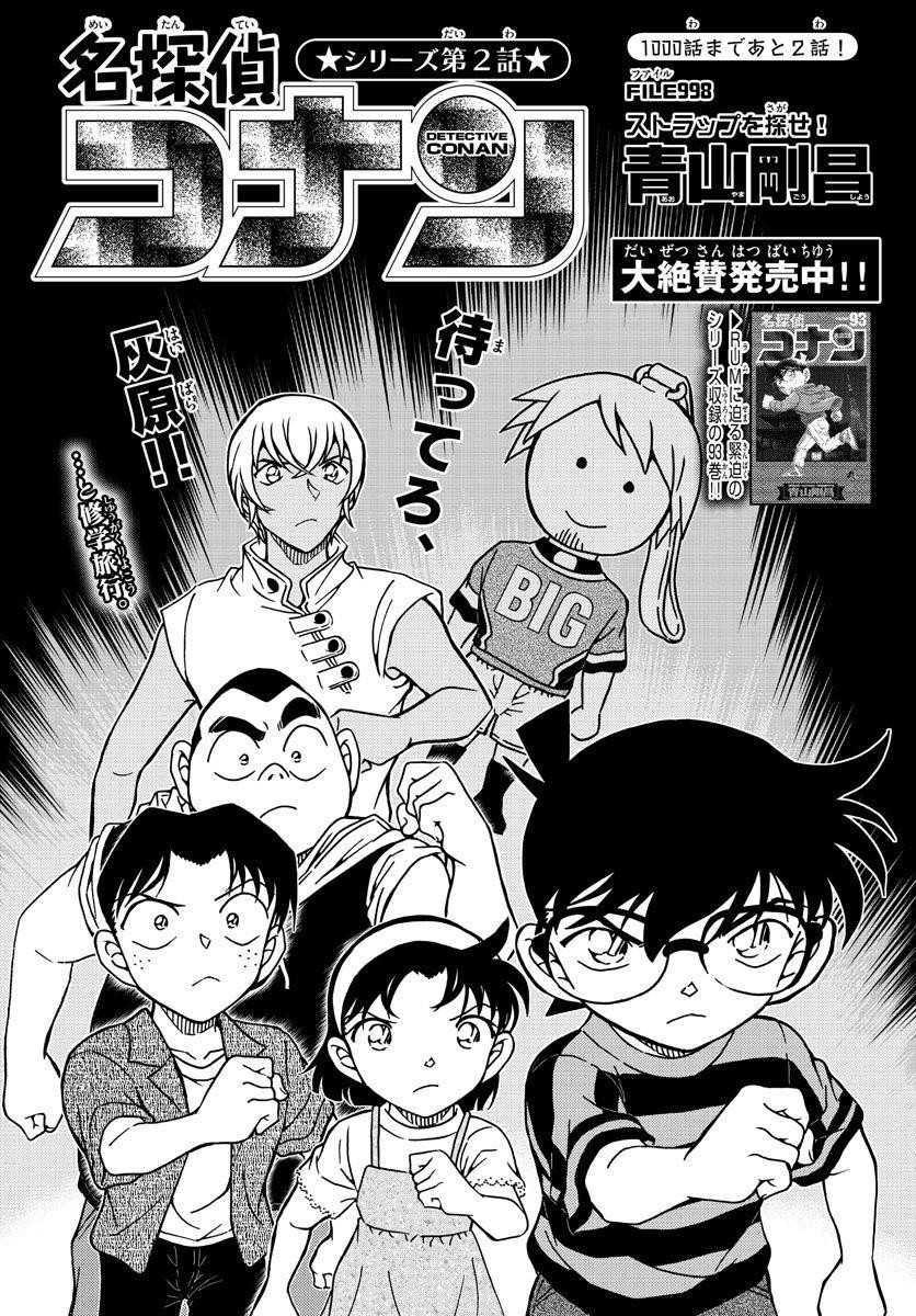 Detective Conan - Chapter 998 - Page 1
