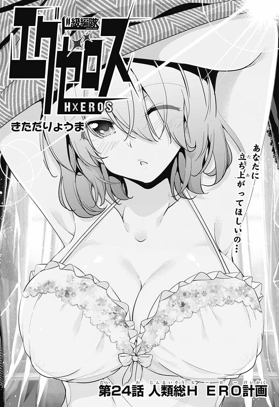 Dokyuu-Hentai-HxEros Chapter 024 Page 1
