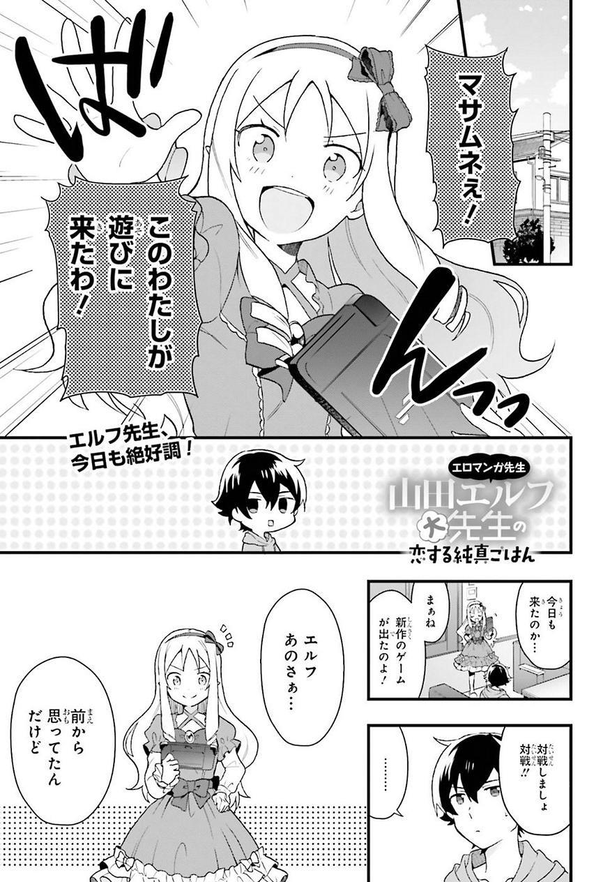 EroManga-Sensei-Yamada-Elf-daisensei-no-Koi-suru-Junshin-Gohan Chapter 02 Page 1