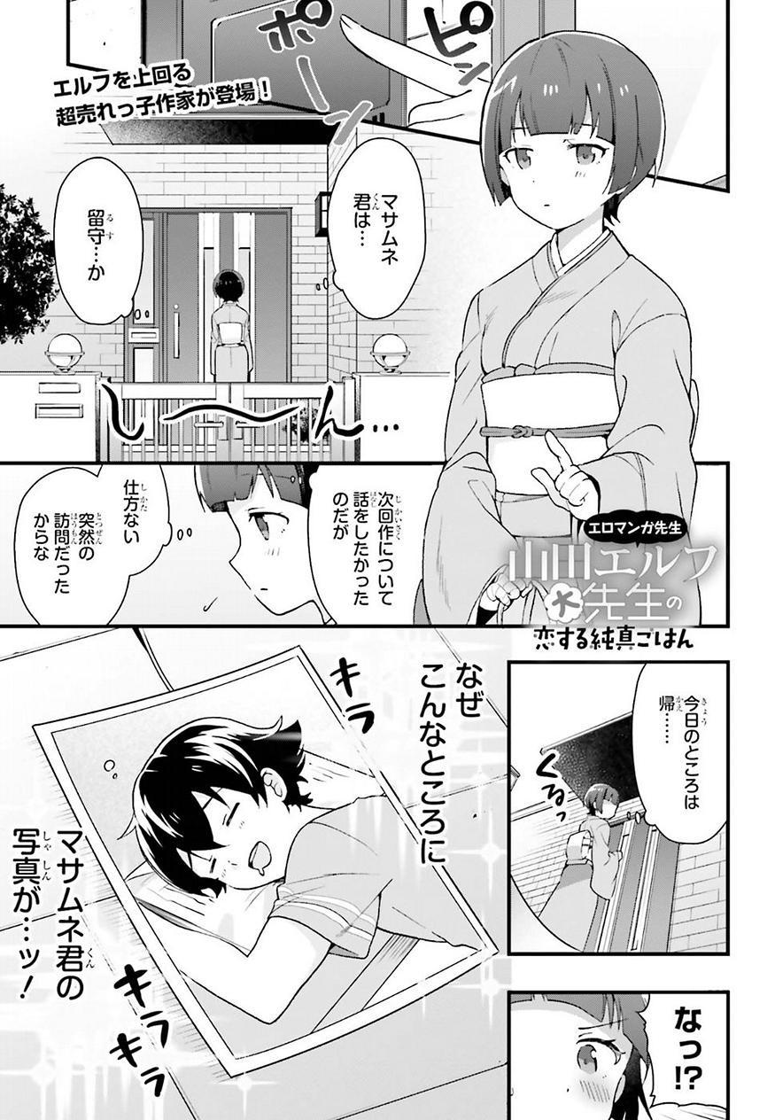 EroManga-Sensei-Yamada-Elf-daisensei-no-Koi-suru-Junshin-Gohan Chapter 03 Page 1