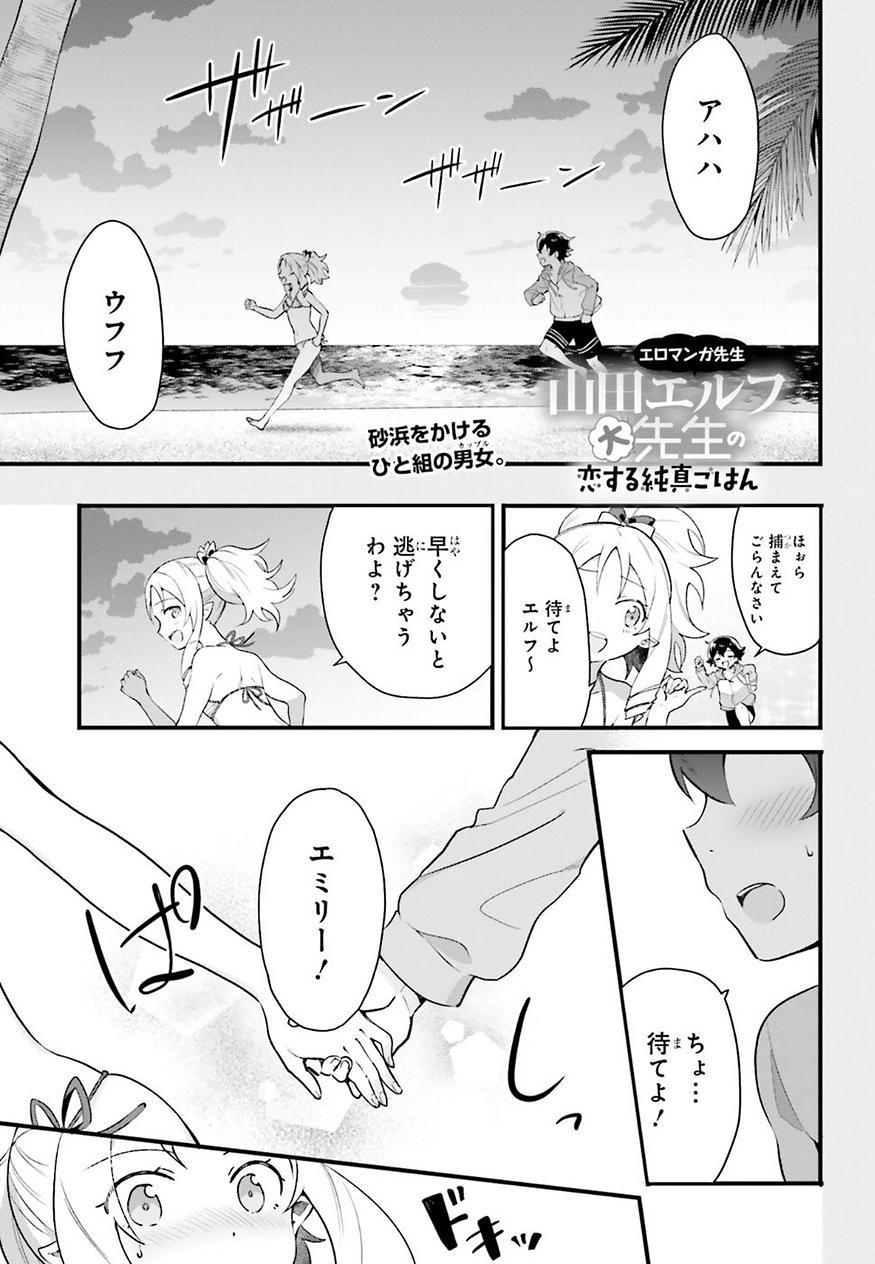 EroManga-Sensei-Yamada-Elf-daisensei-no-Koi-suru-Junshin-Gohan Chapter 04 Page 1