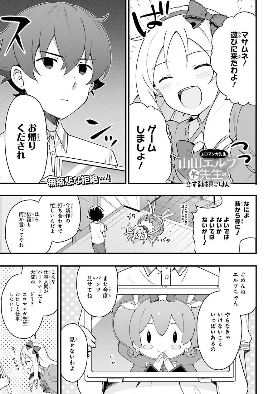 EroManga-Sensei-Yamada-Elf-daisensei-no-Koi-suru-Junshin-Gohan Chapter 05 Page 1