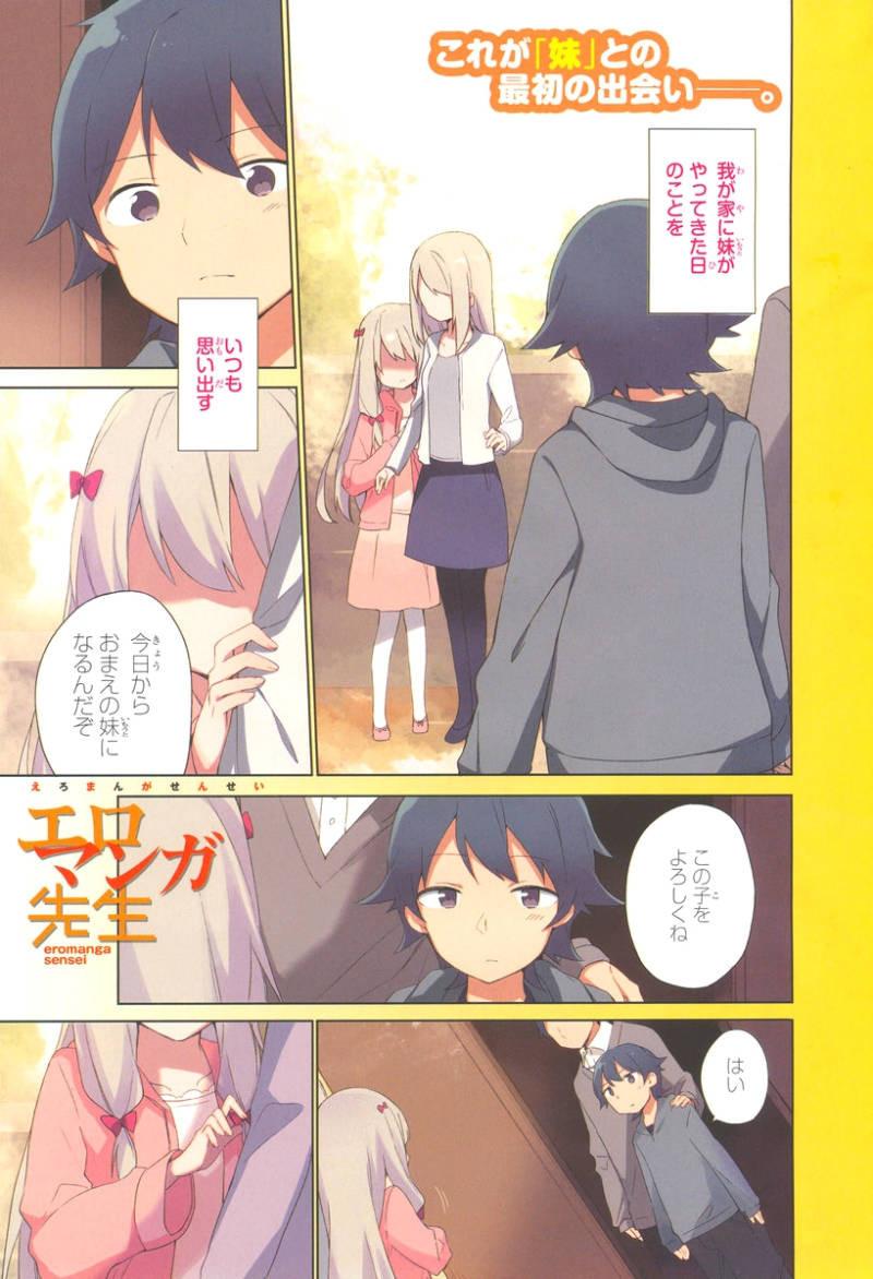 Ero Manga Sensei - Chapter 01 - Page 1