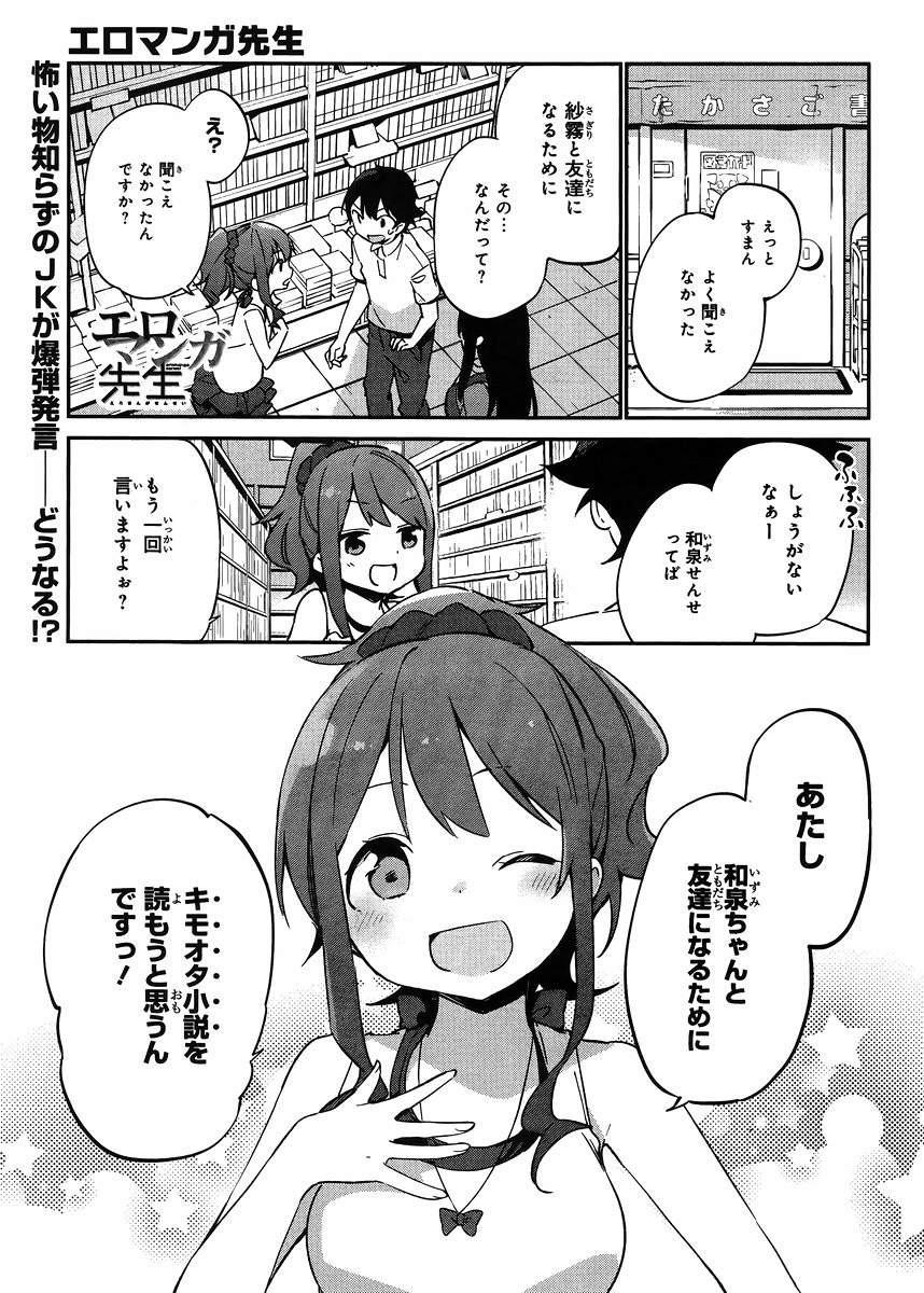 Ero Manga Sensei - Chapter 17 - Page 1