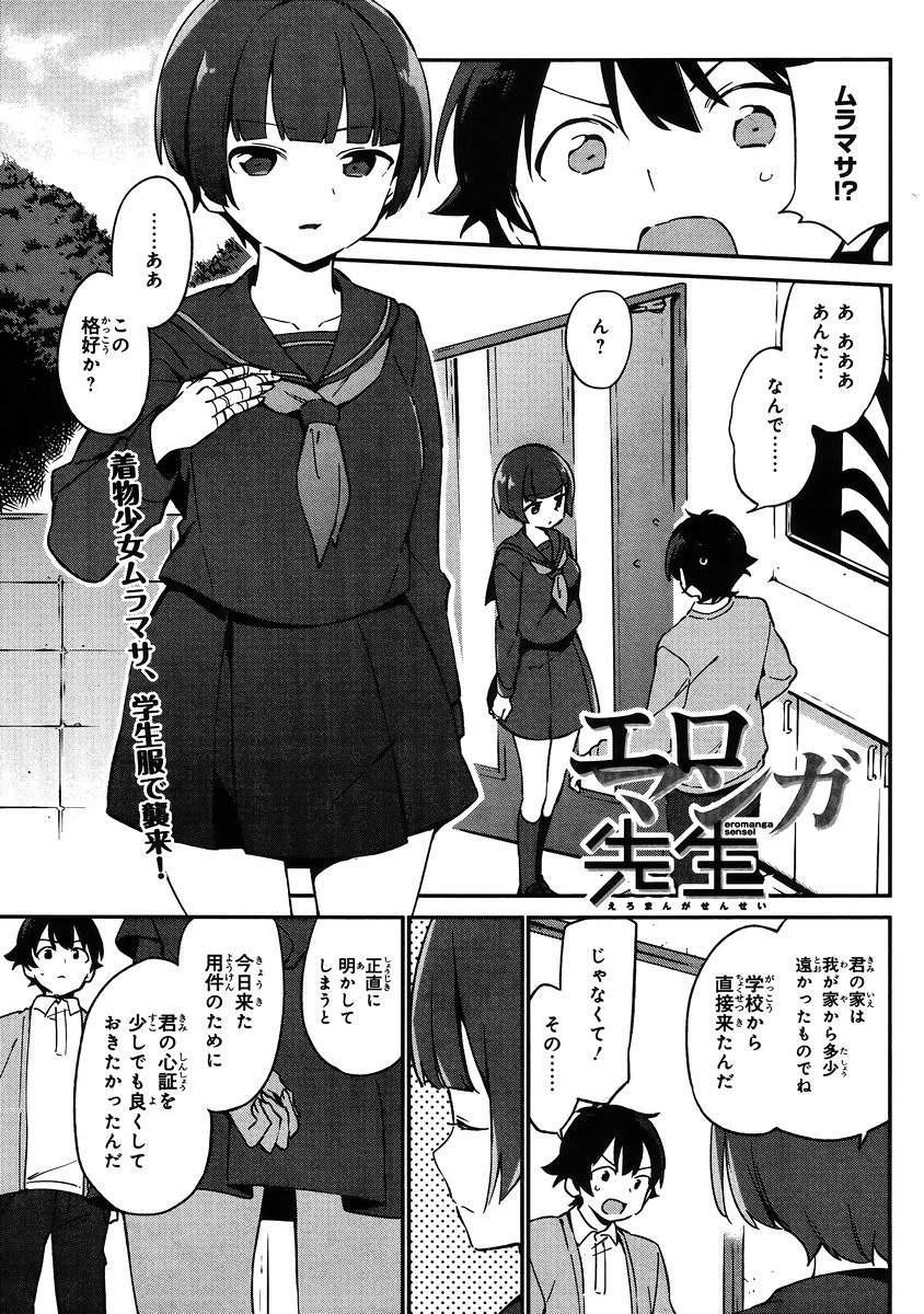 EroManga-Sensei Chapter 23 Page 1