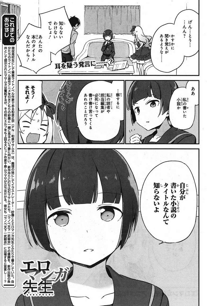EroManga-Sensei Chapter 24 Page 1