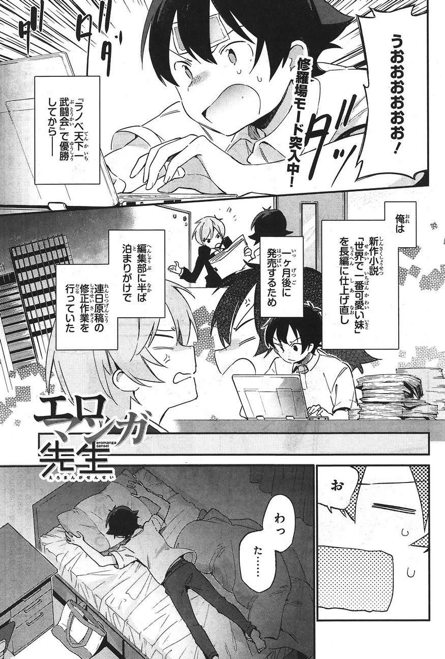 EroManga-Sensei Chapter 26 Page 1