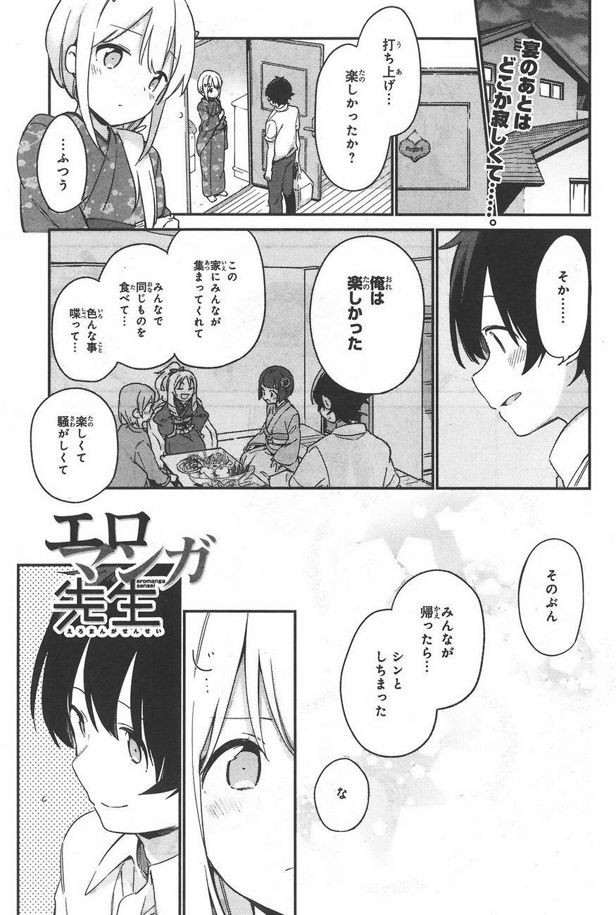 Ero Manga Sensei - Chapter 28 - Page 1