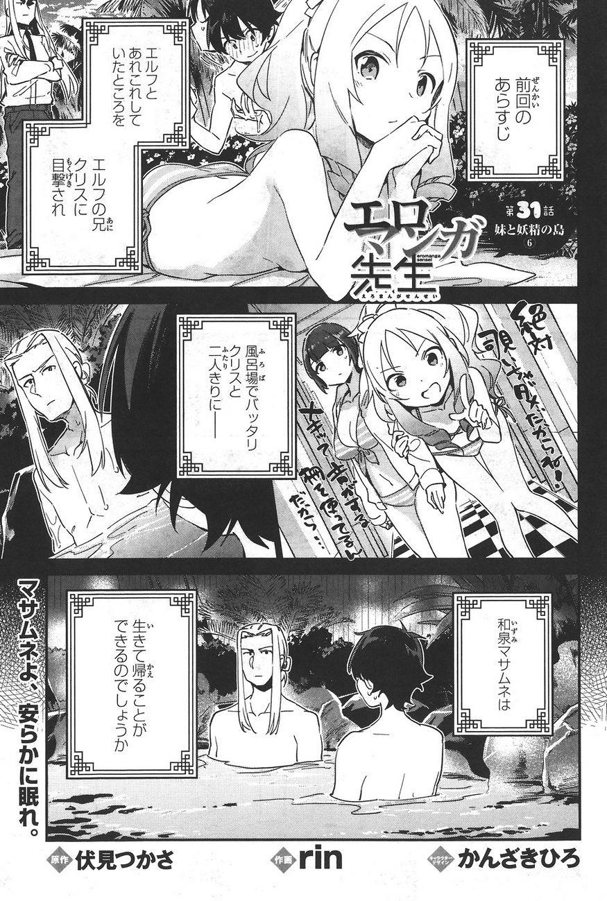 Ero Manga Sensei - Chapter 31 - Page 1