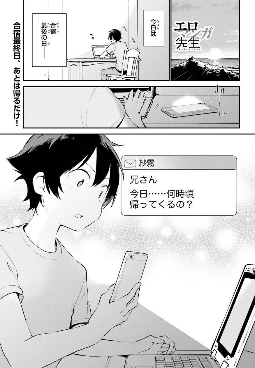Ero Manga Sensei - Chapter 35 - Page 1