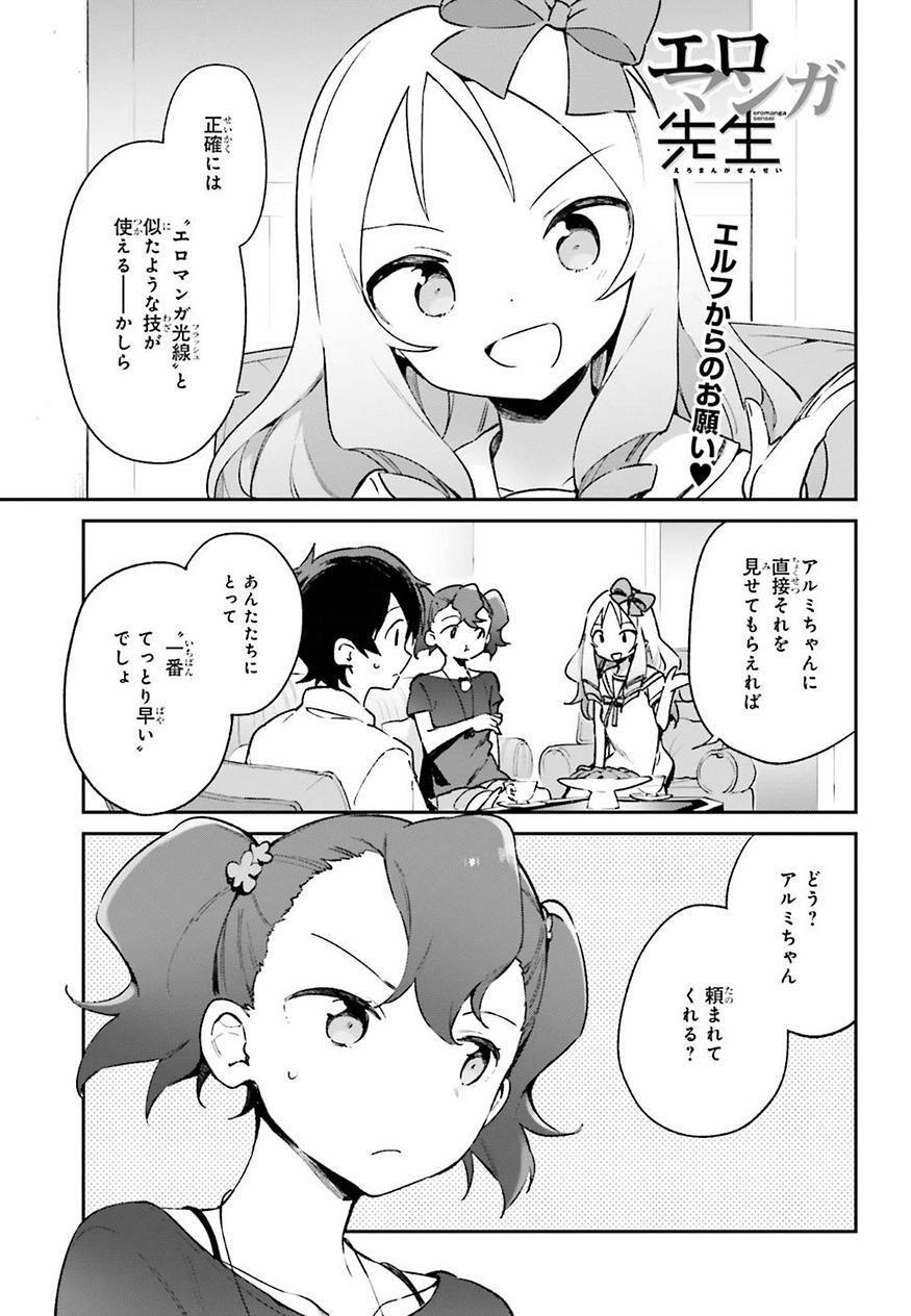 Ero Manga Sensei - Chapter 41 - Page 1