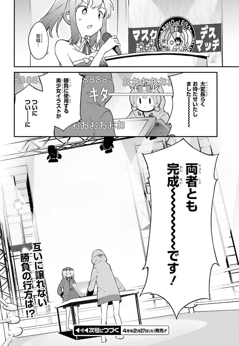 Ero Manga Sensei - Chapter 44 - Page 24