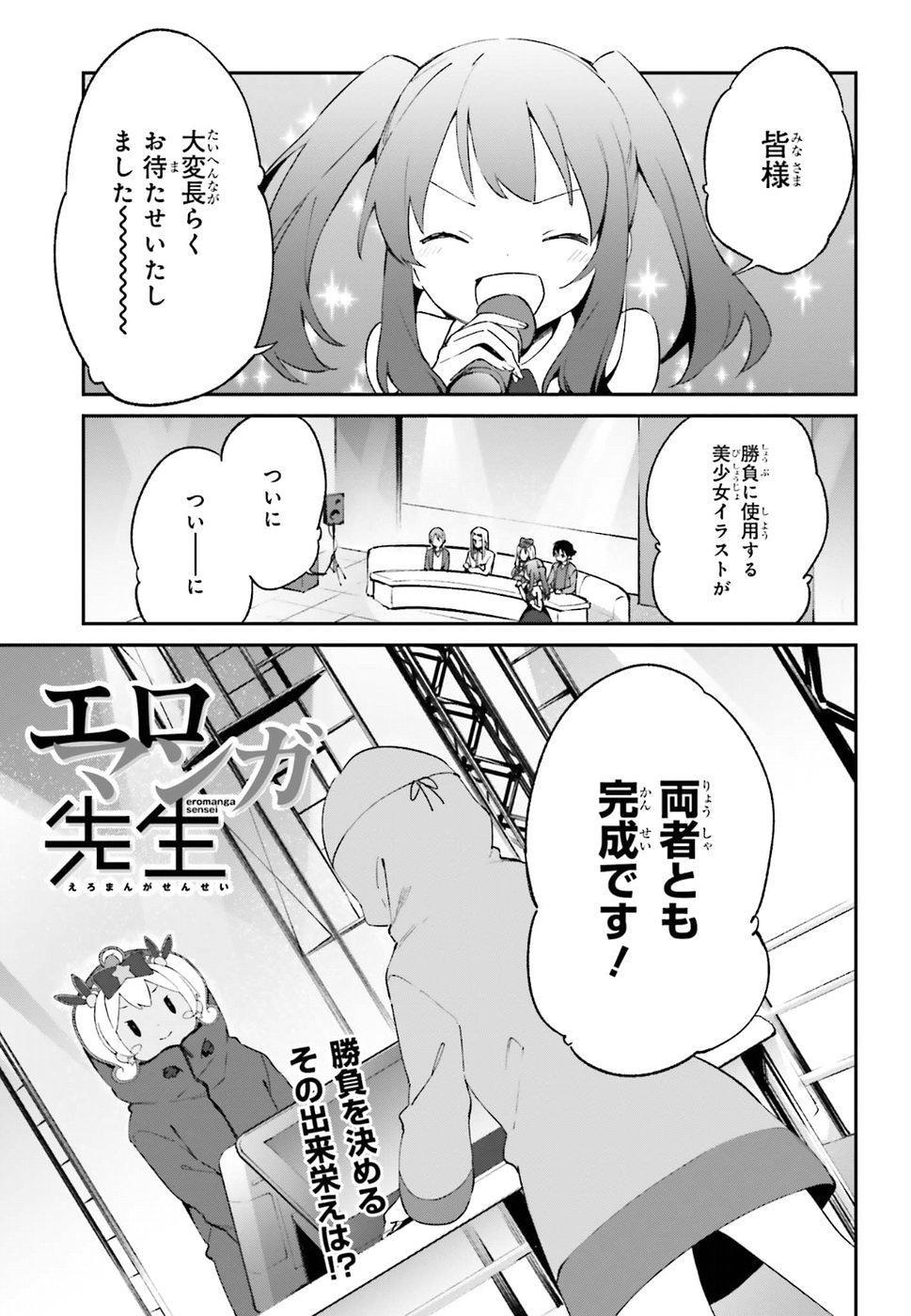 Ero Manga Sensei - Chapter 45 - Page 1