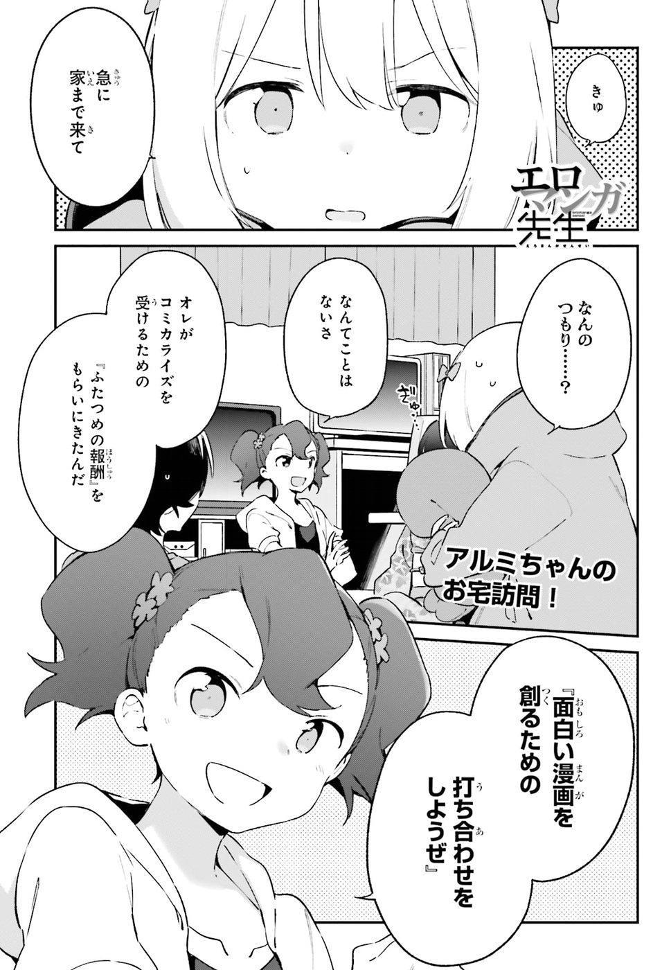Ero Manga Sensei - Chapter 49 - Page 1