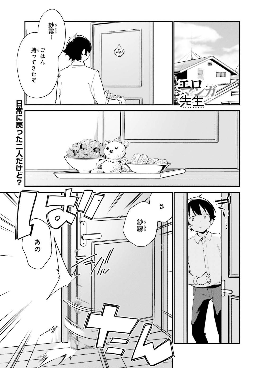 Ero Manga Sensei - Chapter 65 - Page 1