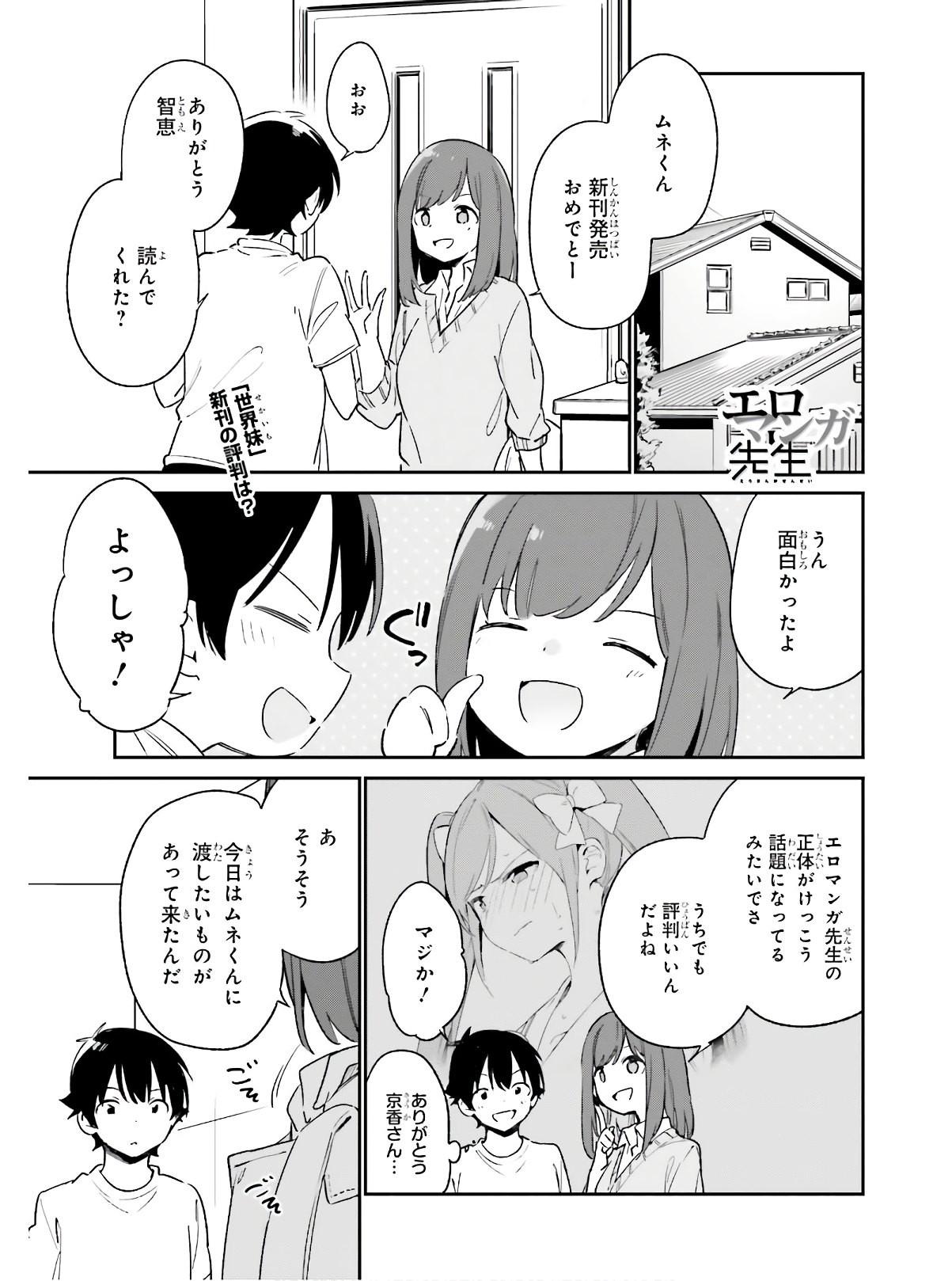 Ero Manga Sensei - Chapter 72 - Page 1