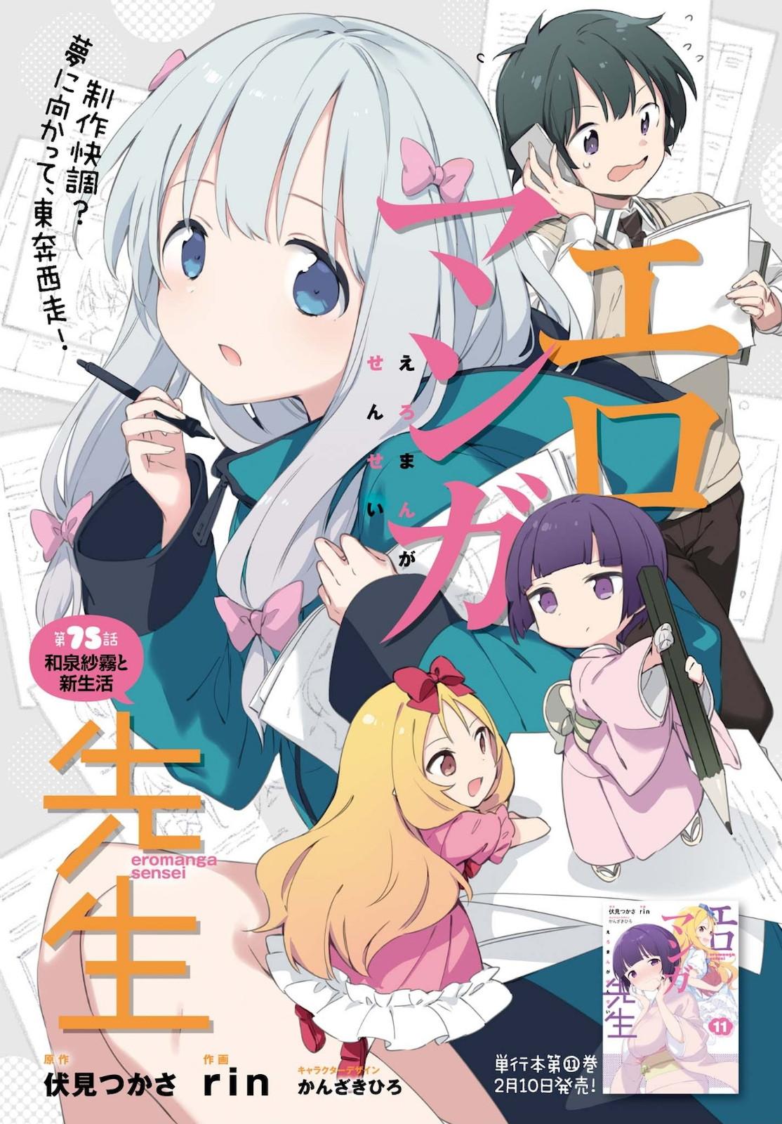 Ero Manga Sensei - Chapter 75 - Page 1