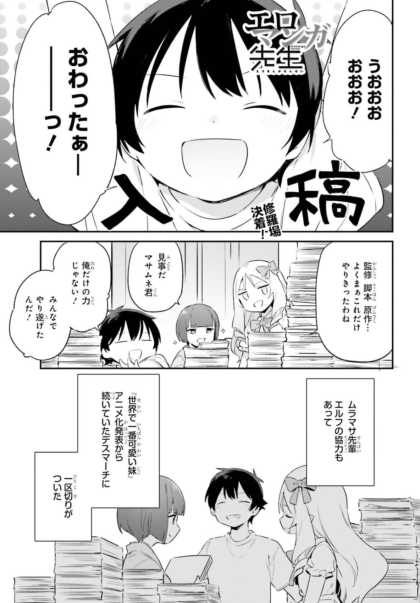 Ero Manga Sensei - Chapter 77 - Page 1
