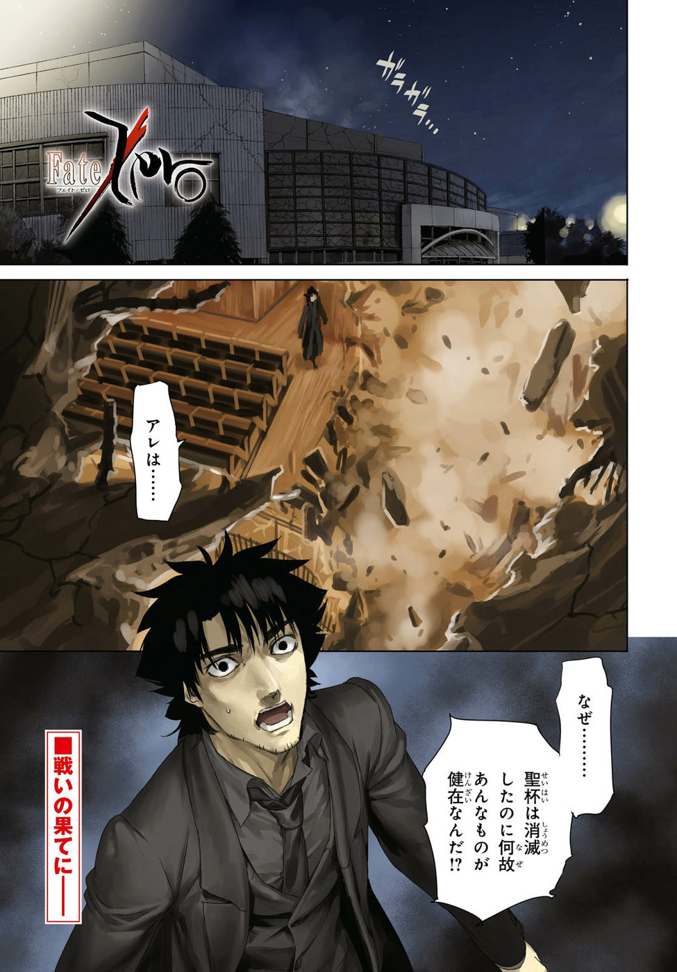 Fate_Zero Chapter 69 Page 1