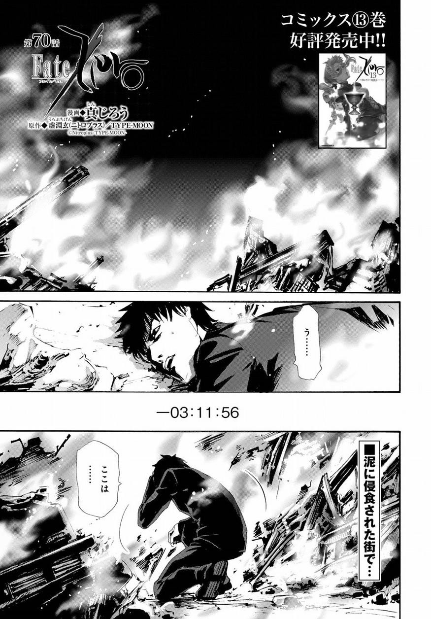 Fate_Zero Chapter 70 Page 1