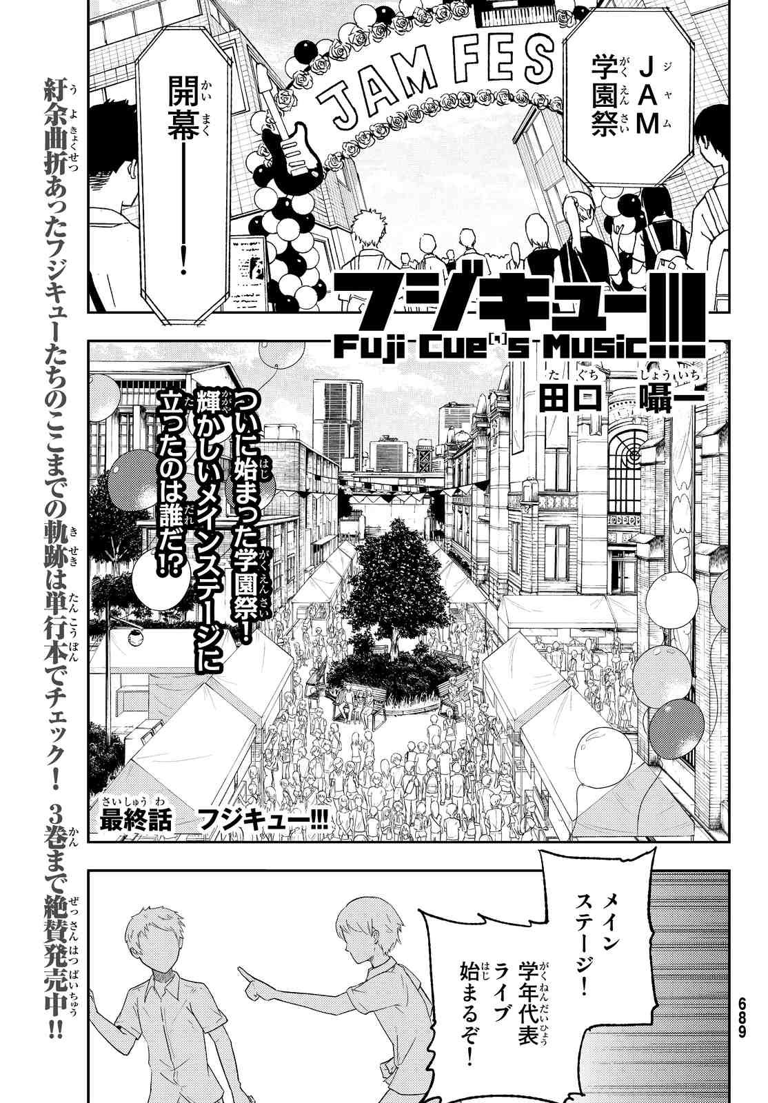 Fuji-Cue's-Music Chapter Final Page 1