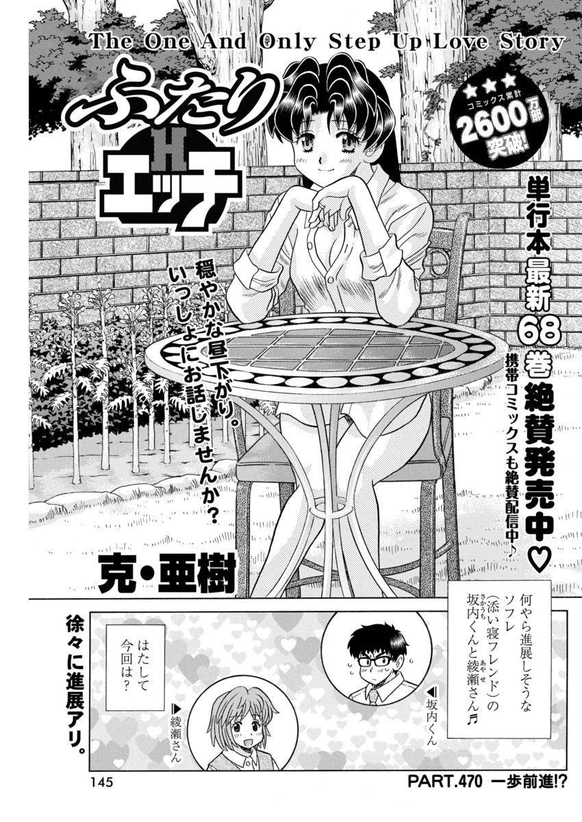 Futari_Ecchi Chapter 470 Page 1