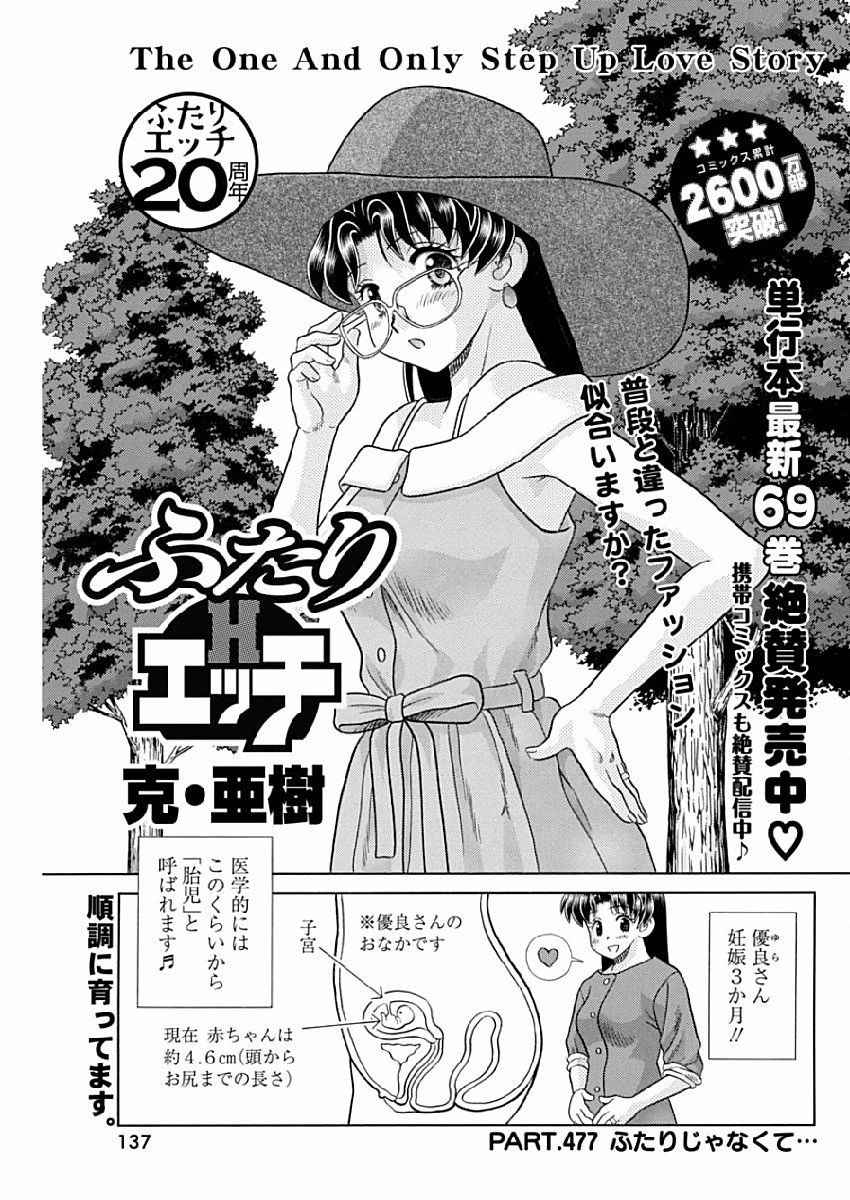 Futari_Ecchi Chapter 477 Page 1