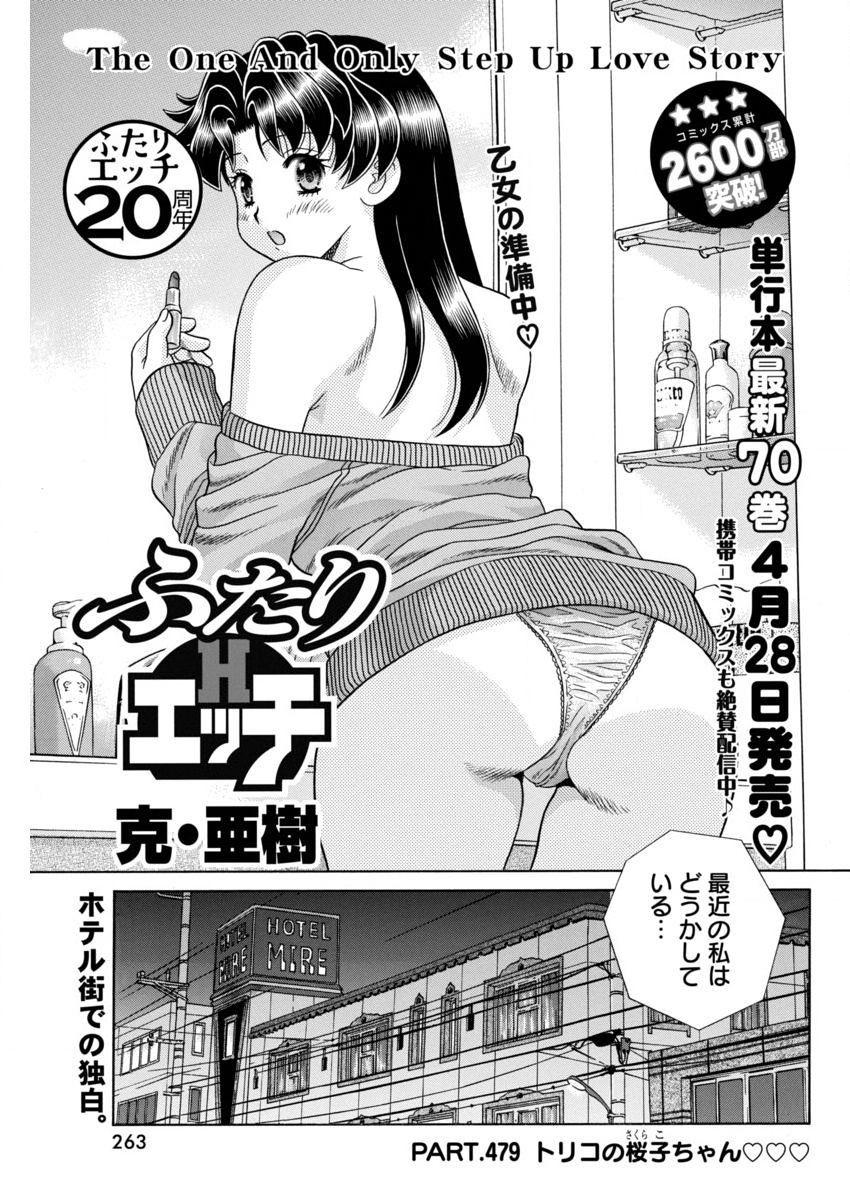 Futari_Ecchi Chapter 479 Page 1