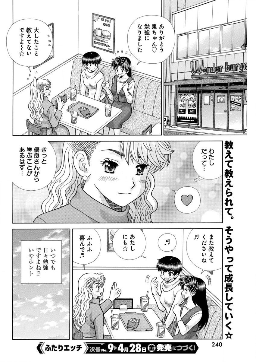 Futari Ecchi - Chapter 480 - Page 18
